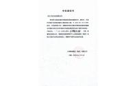 喜报:恭喜我司中标上海绿地建设(集团)有限公司在温的安置房柴油发电机组项目