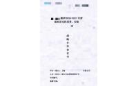 喜报:恭喜我司成为上海某知名集团公司的战略合作供应商